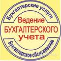 Регистрация и ликвидация ИП, ООО, НКО.