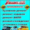 Автосервис, автомойка, шиномонтаж в г. Кстово