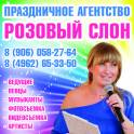 Праздничное агентство Розовый слон Солнечногорск