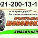Мобильный выездной шиномонтаж в Великом Новгороде