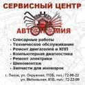 Автозапчасти СТО Сервисный Центр Автономия