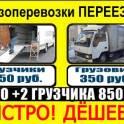 Услуги грузоперевозок по городу, доставка, переезд. Грузчики, грузовик