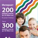 Безлимитный Интернет 50 Мбит/сек