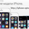 Ищем партнеров/дилеров по продаже Apple iPhone Оптом