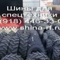 Шины спецтехники. Оптовые цены официального дистрибьютора в РФ., фотография 3