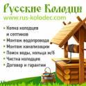 РУССКИЕ КОЛОДЦЫ - копка колодцев и септиков!
