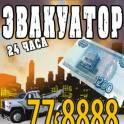 Эвакуатор Звезда в Калининградской области