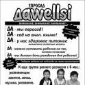 евросад- ДАwellSI