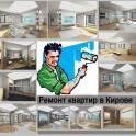 Профессиональный ремонт и отделка помещений