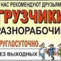 Русские разнорабочие и грузчики