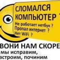 РЕМОНТ КОМПЬЮТЕРОВ И НОУТБУКОВ В ОСИННИКАХ/КАЛТАН Выезд на дом и в офисы