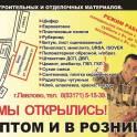 База Строительных и Отделочных Материалов