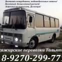 Пассажирские перевозки Тольятти, РФ., Заказ Автобуса, Арендовать Автобус