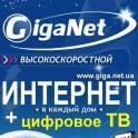 Интернет провайдер GigaNet-Интернет в каждый дом