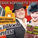 Тамада, ведущая на свадьбу, юбилей, праздник в г. Ивантеевке.