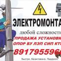 Электрика, Электропроводка, Электромонтаж