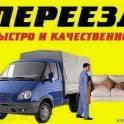 грузоперевозки в Саратове и другим регионам России
