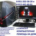 ремонт компьютеров на дому! быстро! качественно! недорого! 8-951-202-58-20 и 8-912-441-60-91