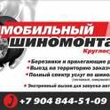 Мобильный Шиномонтаж в г. Березники