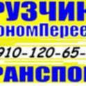 Грузоперевозки,Газели,Грузчики в Нижнем Новгороде