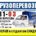 Грузовое такси Оренбург