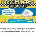 грузопассажирское такси