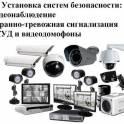 Видеонаблюдение, СКУД, охранная и пожарная  сигнализация