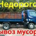 Уборка Города. Вывоз мусора отходов,снега в  Красноярске