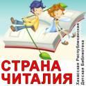 Хакасская Детская Библиотека