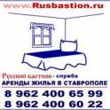 Служба аренды квартир в Ставрополе поможет оперативно снять квартиру