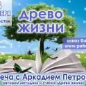 Встреча с Аркадием Петровым. Владивосток