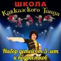 Кавказкие танцы.