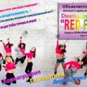 Набираем активных, жизнерадостных, амбициозных и спортивных девушек и парней (13-25 лет)