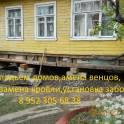 Установка заборов, подъём домов
