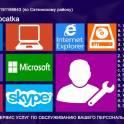 #РСатка Установка Windows