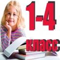 Учебники 1 класс. Челябинск