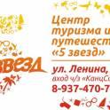 ООО Центр Туризма и Путешествий