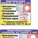Барнаульский радиозавод
