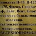Плиты марки П, ППЖ, ПТЭ. Маты прошивные базальтовые и минеральные