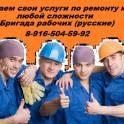 Бригада опытных строителей (Славяне)выполнит различные ремонтные работы любой сложности , от косметического до капитальн