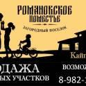 Продам земельные участки г.Челябинск