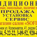 Продажа Кондиционеры Нововоронеж, сплит-системы