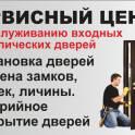 Продажа дверей Сервисный центр