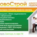 Услуги Агентство недвижимости НОВОСТРОЙ