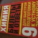 Химия.9 класс.Билеты,ответы. Экспресс подготовка. Москва. 2005.  159 страниц. Для быстрой подготовки к устному экзамену