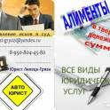 Юридические услуги Грязи-Липецк