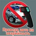 Проверка авто на аварийность в Красноярске (втч для иногородних)
