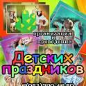 Детские праздники в Железногорске