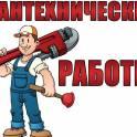 Сантехнические  работы в Кирове.