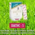 Очищение организма Лактис-5 (Lactis).